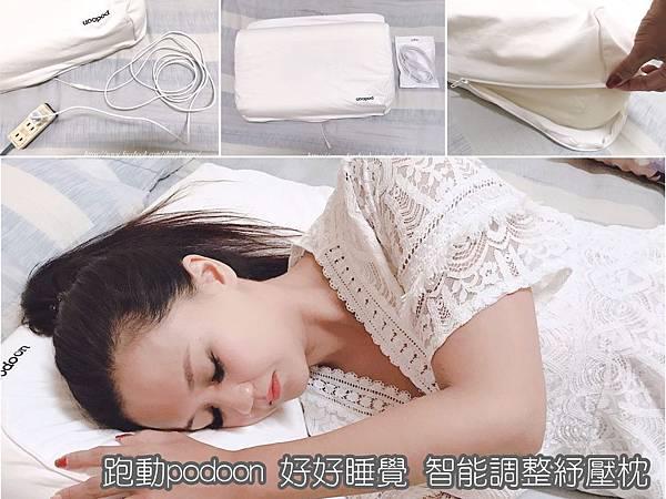 跑動podoon好好睡覺 智能調整紓壓枕_12.jpg