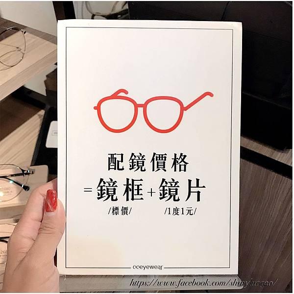 圈圈眼鏡-花博店_37.jpg
