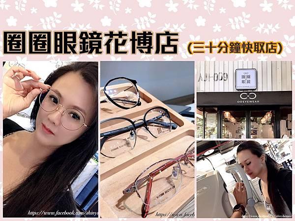 圈圈眼鏡-花博店_36.jpg