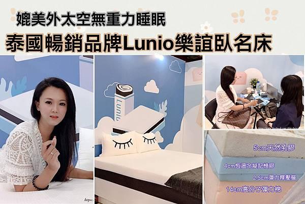 媲美外太空無重力睡眠-泰國Lunio-暢銷床墊品牌-樂誼臥名床-hybrid乳膠床墊_26.jpg