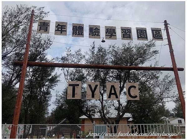 TYAC-桃園青年體驗學習園區-高低空體驗設施_02.jpg