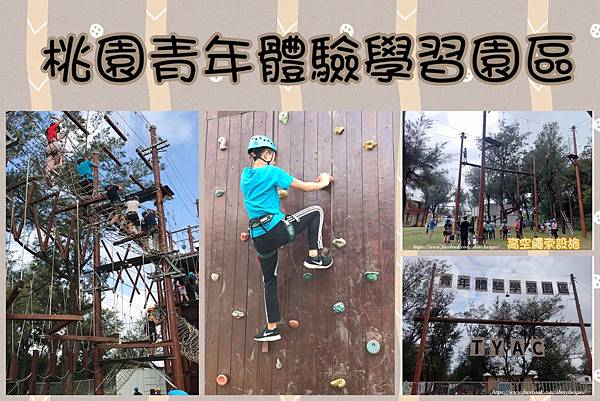 TYAC-桃園青年體驗學習園區-高低空體驗設施.jpg
