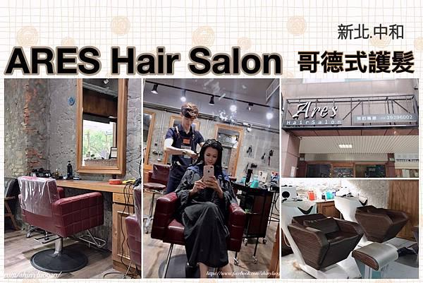 Ares hair salon新北中和護髮_.jpg