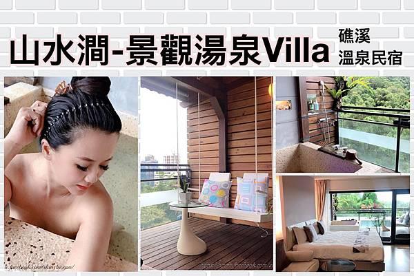 山水澗-景觀湯泉Villa.jpg