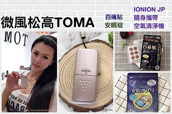 TOMA- IONION JP隨身攜帶空氣清淨機 - 百痛貼 安眠碇.jpg