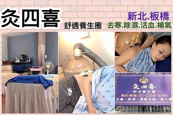 【新北板橋按摩】灸四喜-客製化經絡按摩-捷運江子翠步行5分鐘.jpg