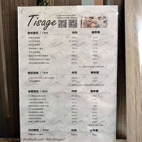 緹莎Spa美形芳療-台北SPA_0017.jpg