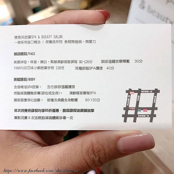 緹莎Spa美形芳療-台北SPA_0020.jpg