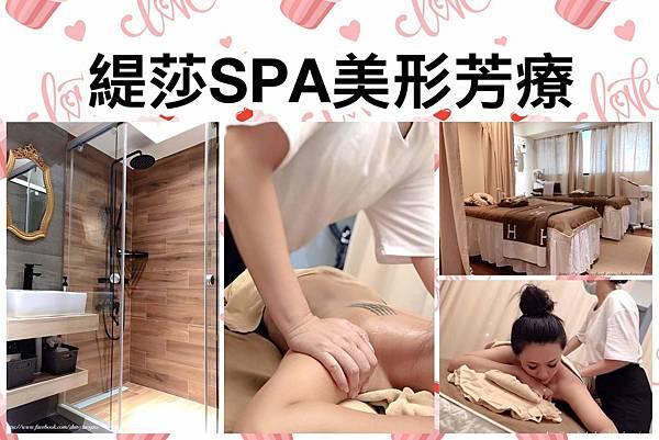 緹莎Spa美形芳療-台北SPA_0000.jpg