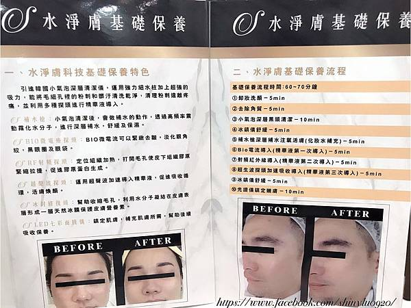 SWEE皮膚美學管理中心 _0020.jpg
