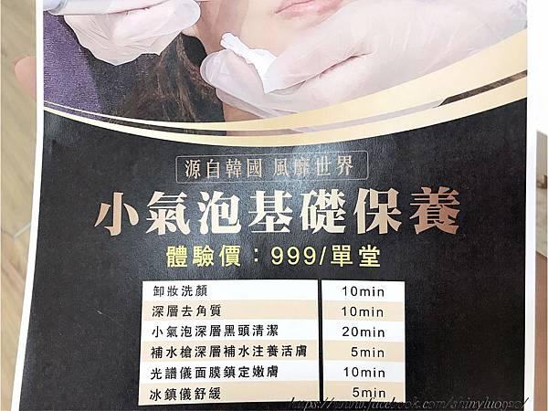 SWEE皮膚美學管理中心 _0021.jpg