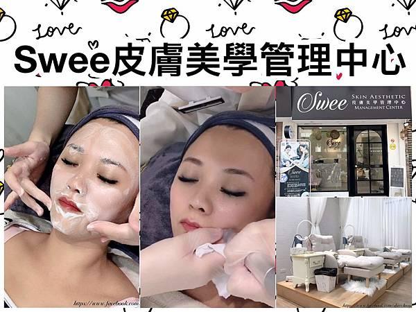 SWEE皮膚美學管理中心 _0027.jpg