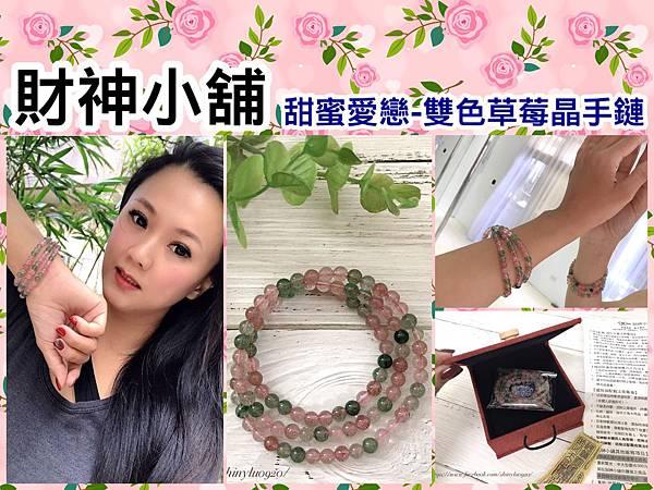 財神小舖甜蜜愛戀-雙色草莓晶手鍊 _0014.jpg