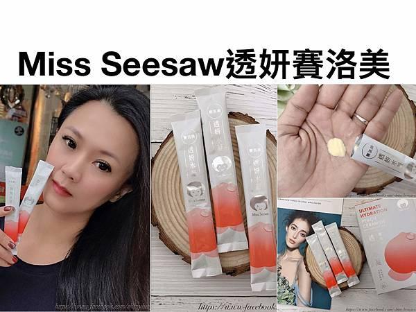 Miss Seesaw透妍水凝賽洛美_0010.jpg