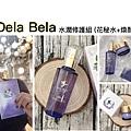 京法Dela Bela-水潤修護組0.JPG