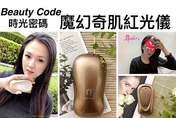 Beauty Code 時光密碼-魔幻奇肌紅光儀0.jpg