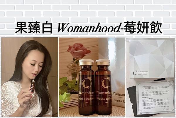 果臻白Womanhood莓研飲.jpg