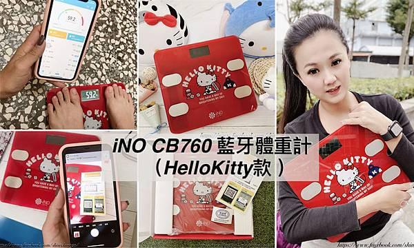 iNO藍牙體重計CB760-Hellow kitty版0.jpg