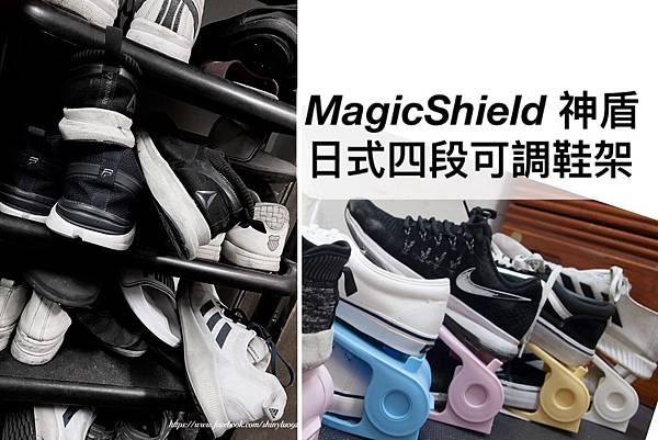MagicShield 神盾鞋架0.jpg