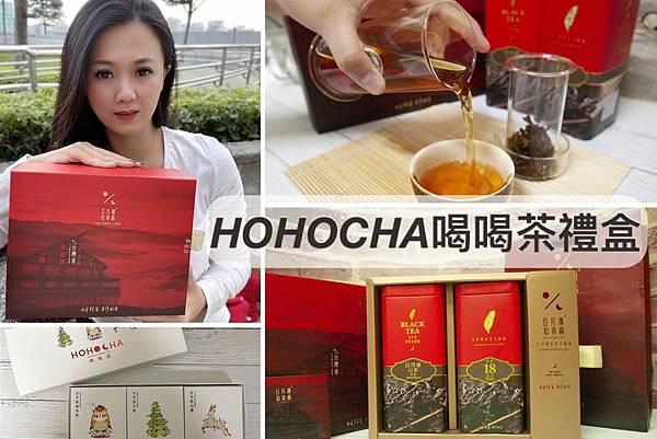 HOHOCHA喝喝茶-宅配禮盒組0.jpg