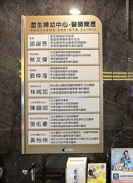 菡生婦幼中心 004.jpg