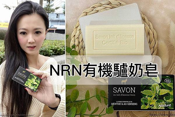 NRN有機驢奶皂0.jpg