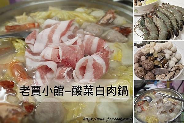 老賈小館-限量黃金組合酸菜白肉鍋0.jpg