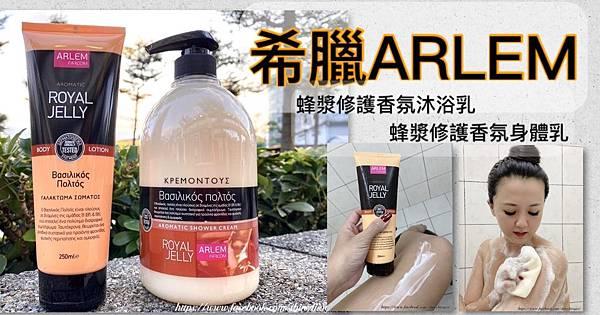 【希臘ARLEM】蜂漿修護香氛沐浴乳+蜂漿修護香氛身體乳0.jpg