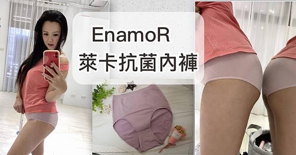 EnamoR 萊卡抗菌內褲0.jpg
