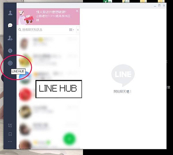 LINEHUB-2.jpg