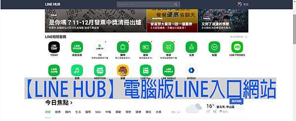 LINEHUB-0.jpg