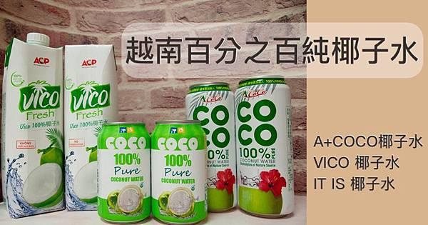 越南百分之百純椰子水(A+COCO椰子水) VICO椰子水 IT IS 椰子水)0.jpg