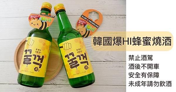 韓國爆HI蜂蜜燒酒0.jpg
