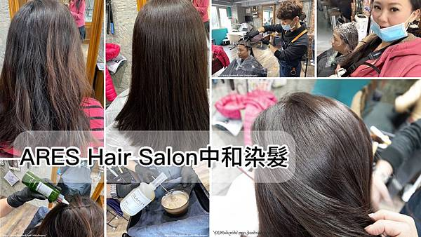 ARES Hair Salon中和染髮0.jpg