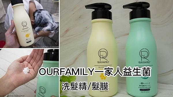 OURFAMILY一家人益生菌洗髮精髮膜1.jpg