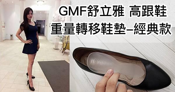 GMF舒立雅高跟鞋重量轉移鞋墊0.jpg