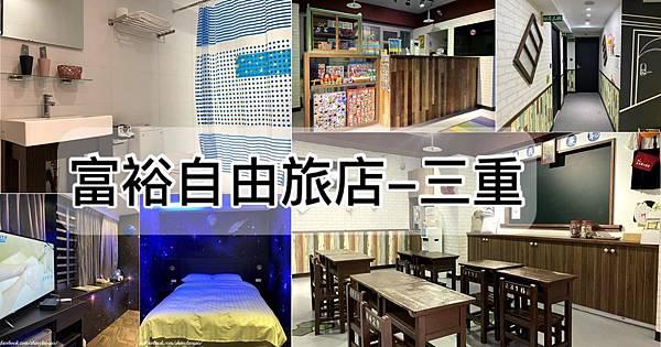 富裕自由旅店-三重0.jpg