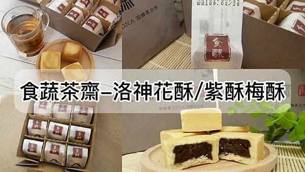 食蔬茶齋-洛神花酥梅子酥0.jpg