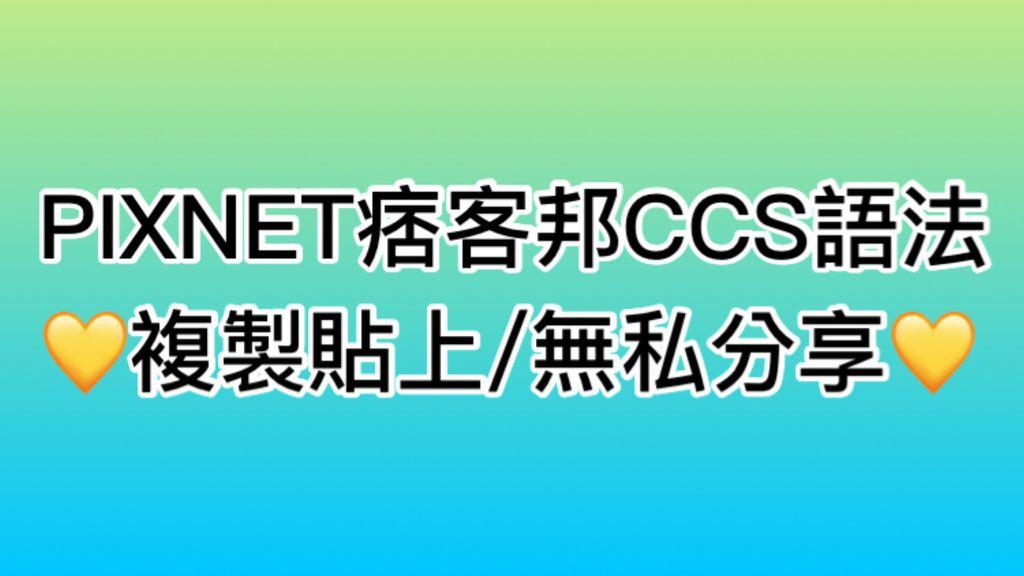 PIXNET痞客邦部落格CCS語法