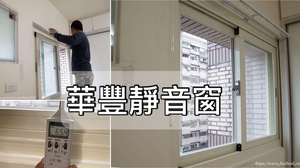 華豐氣密窗-隔音窗-靜音窗0.jpg