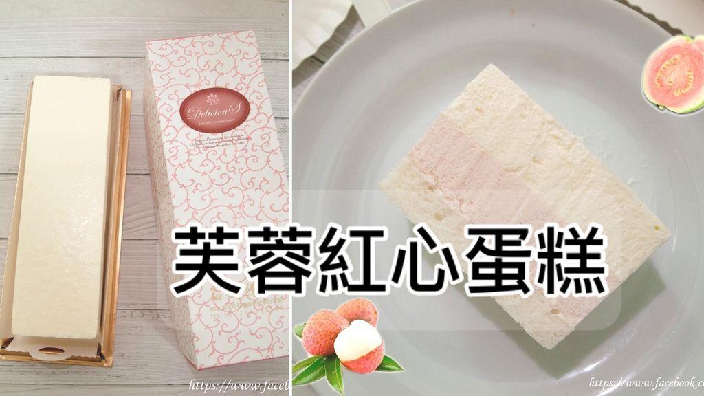 芙蓉紅心蛋糕0.jpg