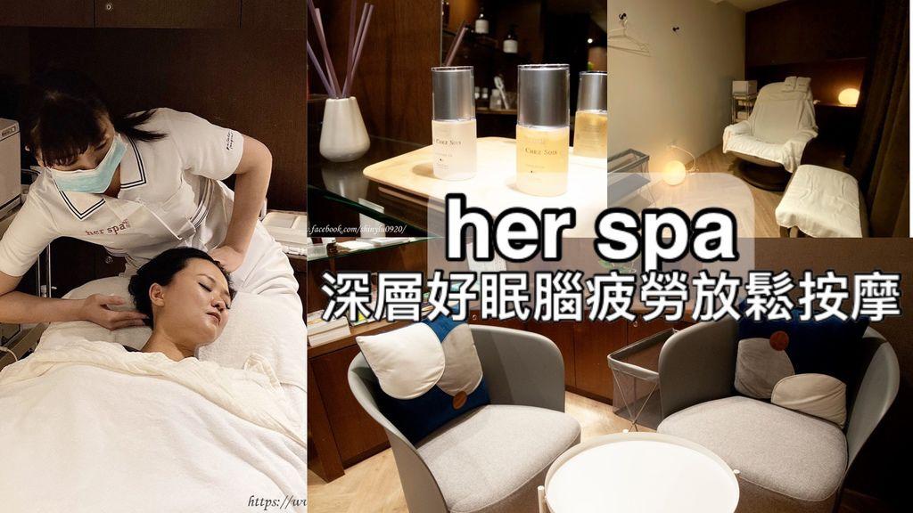 her spa 深層好眠腦疲勞放鬆按摩0.jpg