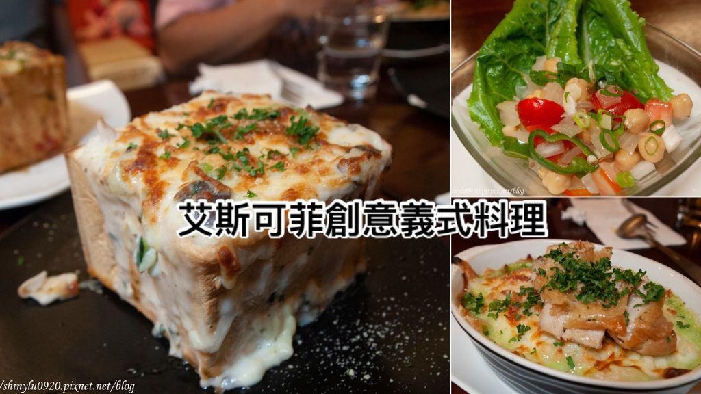 艾斯可菲創意義式料理0.jpg