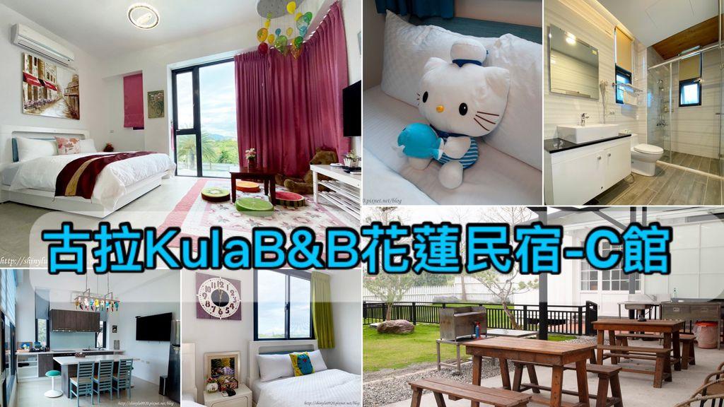 古拉KulaB%26;B花蓮民宿C館0.jpg