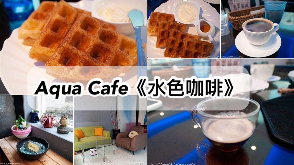 Aqua Cafe水色咖啡0.jpg