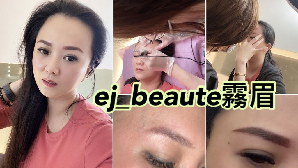 ej_beaute EJ紋繡·眉研専科0.jpg