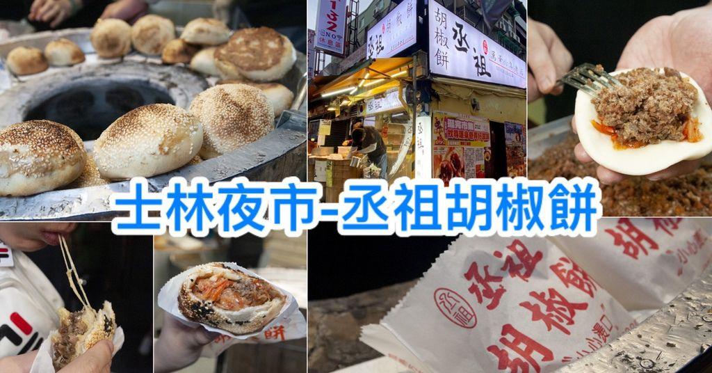 丞祖胡椒餅0.jpg