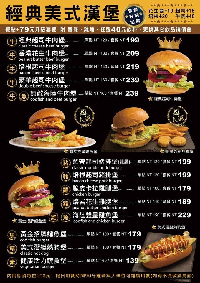 林斯漢堡美式餐廳Lins Burger27-1.jpg