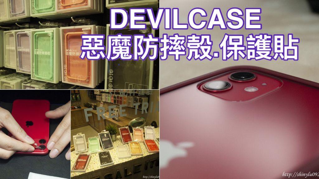 手機防摔殼-DEVILCASE惡魔鋁合金保護框0.jpg