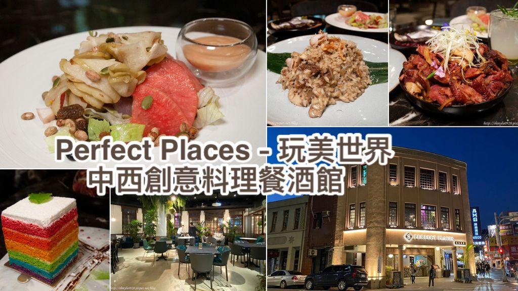 Perfect Places - 玩美世界中西創意料理餐酒館0.jpg